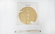 【10月より発送】新米いちほまれ5キロ(令和3年産)福井の新ブランド米