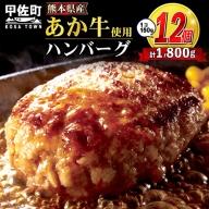 熊本県産 あか牛 ハンバーグ 150g×12個