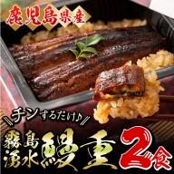 P8-002 絶品☆チンする♪『霧島湧水鰻重』2食セット