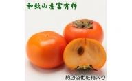 ZD92055_【厳選・産直】和歌山産の富有柿3L・4Lサイズ約2kg(化粧箱入り)  ※着日指定不可