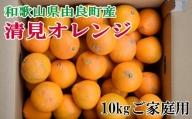 ZD6324_【訳あり・ご家庭用】和歌山由良町産の濃厚清見オレンジ約10kg