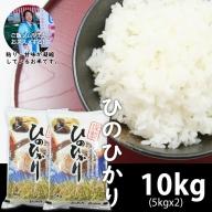 B10-158 ご飯ソムリエが選んだ!ヒノヒカリ(10kg)肥前糧食