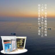 B10-167 有明艶海苔一番セット(直売所ピョンタ)