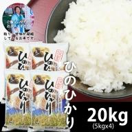C20-031 ご飯ソムリエが選んだ!ヒノヒカリ(20kg)肥前糧食