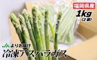 【福岡県産】冷凍アスパラ1kg(500g×2袋)[C2268]