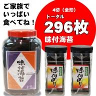 C20-035 海苔漁師が作った味付海苔(4切)296枚セット(直売所ピョンタ)