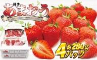 【2022年1月3日・4日・5日発送】博多あまおう 約280g×4P[C2262]