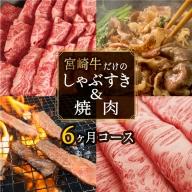<宮崎牛>しゃぶすき&焼肉 6ヶ月コース ※第一回目を90日以内に発送【F80】