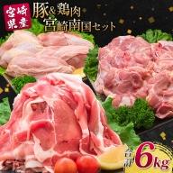 南国みやざき6kgセット<豚肉2kg+鶏肉4kg>【C200】