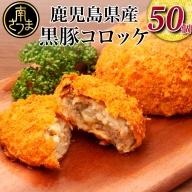 【JA食肉かごしま】かごしまの黒豚とじゃがいものサクサクコロッケ50個