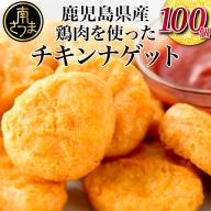 【JA食肉かごしま】鹿児島県産鶏肉のチキンナゲット100個