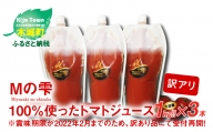 """K03_0022 【訳あり】宮崎県木城町産の高糖度トマト""""Mの雫""""を100%使ったトマトジュース 1kg×3本"""