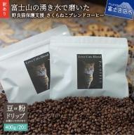 【訳あり】野良猫保護支援 さくらねこ ブレンドコーヒー 富士山の湧き水で磨いた スペシャルティコーヒー
