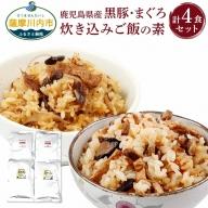 Z-738 鹿児島県産 黒豚・まぐろ炊き込みご飯の素 4パック 計1.04kg(260g×4パック)