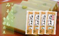 【12月~2月お届け】米澤みそ豆もち 4袋(1袋10~12枚) もち 切り餅 甘味噌味 青ばた豆入り