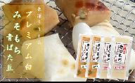 【12月~2月お届け】米澤きりもちセット 白餅・みそ豆もち 各2袋(1袋10~12枚) 計4袋 もち 切り餅 白もち 味噌餅