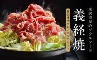 また食べたくなる美味しさ 元祖義経焼(2人前 340g×2セット※味噌だれ付) ジンギスカン 羊肉