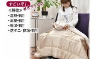 【抗菌・消臭・温熱作用】ゼオテックス マルチケット