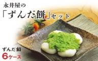永井屋の「ずんだ餅」セット 6ケース(ずんだ餡) 枝豆