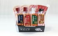 米沢ソーセージ・ハム・ ベーコン詰合せセット ソーセージ4種 ロースハム ベーコン 米沢牛燻し セット