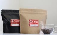【ダブル焙煎】家庭用おうちコーヒー中深煎り・深煎り4種セット(1袋200g) 計800g 豆タイプor中挽きタイプ コーヒー豆