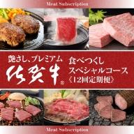 G150-001 【定期便】佐賀牛食べ尽くしスペシャル12回毎月コース