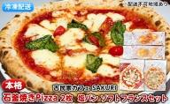 冷凍Pizza 2枚&塩パン&ソフトフランス【配送不可:離島】
