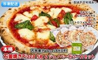 本格 石窯焼き 冷凍 Pizza 5枚&ジェノベーゼ【配送不可:離島】
