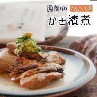 【ふるさと納税】舞鶴の漁師 鶴昇丸かき濱煮 70g×4袋 牡蠣の浜煮