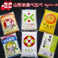 <10月開始>山形米6カ月定期便 山形の美味い米食べ比べ(入金期限:2021.9.25)