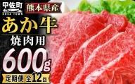 【毎月お届け】熊本県産GI認証くまもとあか牛カルビ焼肉 600g【定期便12ヶ月コース】
