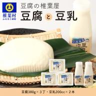豆腐の椎葉屋 秘伝づくりお豆腐【3丁】と豆乳【2本】セット