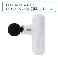 Tech Love CuteXリラクゼーション器筋膜リリース(ホワイト)