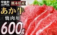 熊本県産GI認証_くまもとあか牛カルビ焼肉用 600g
