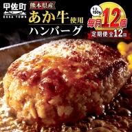 【毎月お届け】熊本県産 あか牛 ハンバーグ 150g×12個【定期便12ヶ月コース】