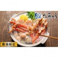 D-034 生ずわい蟹の海鮮塩浜鍋(3-4人前) ( FN-282B)