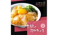 コロナ 緊急支援 海鮮「真鯛の漬け丼の素」1食80g×5P《迷子の真鯛を食べて応援 養殖生産業者応援プロジェクト》