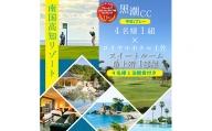 コロナ 緊急支援 Kochi 黒潮カントリークラブ 平日1プレー&スイートルーム1泊朝食付きゴルフパック