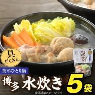 A697.【具だくさん簡単ひとり鍋】本場の博多水炊き(5袋)