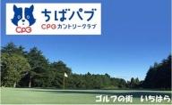 ちばパブ(CPGカントリークラブ)所属プロ同伴セルフプレーご招待券【平日】