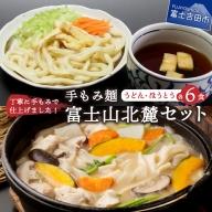 手もみ麺 富士山北麓セット(うどん6食・ほうとう6食)