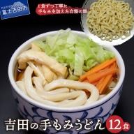 吉田の手もみうどん 12食セット