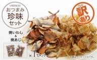 【訳あり】定番おつまみセット(焼きいわし・焼きあじ)×1セット