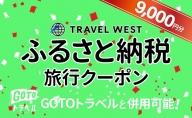 【山梨県富士河口湖町】ふるさと納税旅行クーポン(9,000円分)