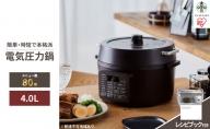 電気圧力鍋4.0L PC-MA4-T カカオブラウン