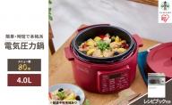 電気圧力鍋4.0L PC-MA4-R カシスレッド