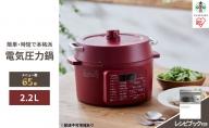 電気圧力鍋2.2L PC-MA2-R カシスレッド