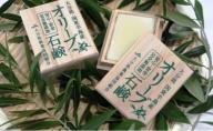 国東産オリーブの肌にやさしい無添加石鹸(桐箱付き2個)