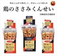 17-01_鶏のささみ燻製