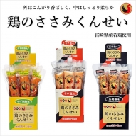 17-02_鶏のささみ燻製3種セット